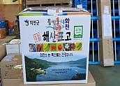 동촌리 명품 해산표고